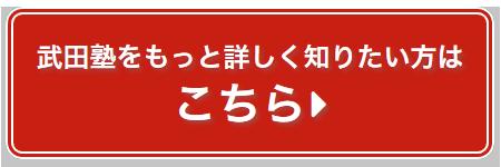 武田塾をもっと詳しく知りたい方はこちら