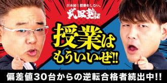 「授業はもういいぜ!!」武田塾×サンドウィッチマン