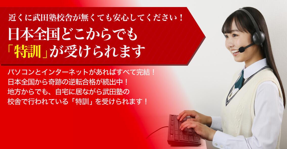 日本全国どこからでも「特訓」が受けられます