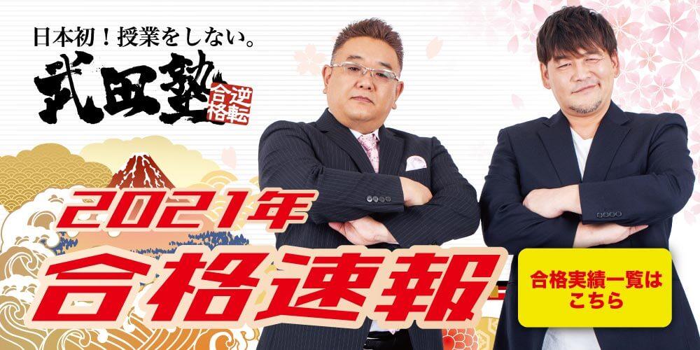 武田塾2021年度合格実績・合格速報