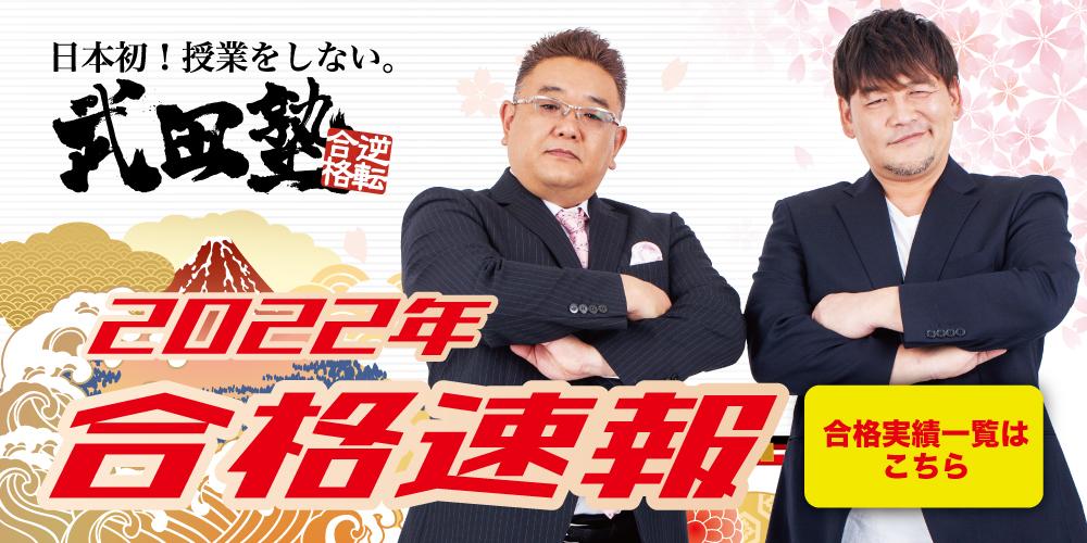武田塾2022年度合格実績・合格速報