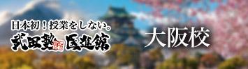 武田塾医進館 大阪校