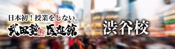 武田塾医進館 渋谷校