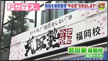 九州朝日放送「アサデス。」