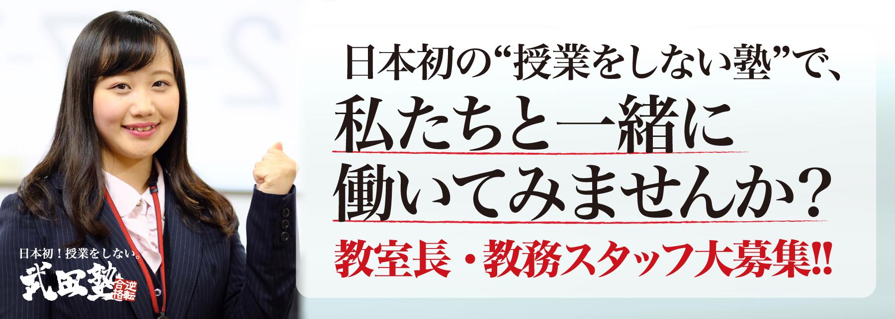 武田塾アルバイト(講師)採用情報