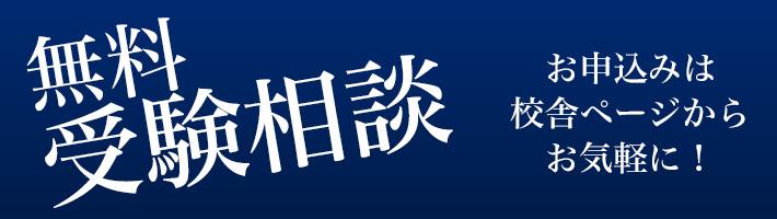 武田塾医進館の無料受験相談