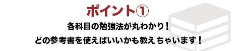 武田塾LINEのポイント1